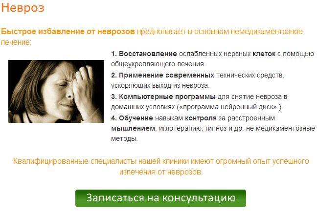 Невроз лечение в домашних условиях