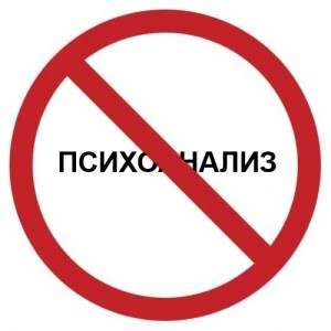 Психоанализа в России нет.
